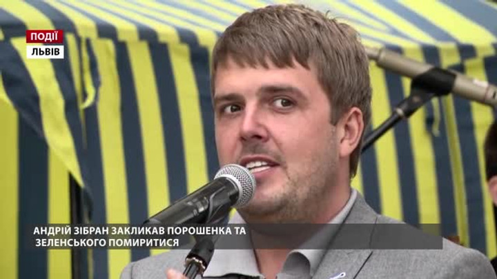 Андрій Зібран закликав Порошенка та Зеленського помиритися