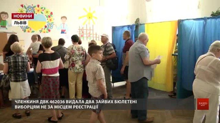 У Львові виборцям без прописки на дільниці видали бюлетені мажоритарного округу