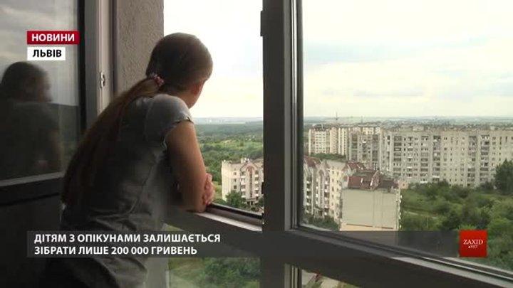 У Львові місто спільно з опікунами купує дітям-сиротам квартири