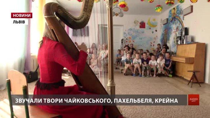 У дитячому будинку Львова влаштували арфовий концерт