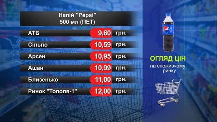 Pepsi. Огляд цін у львівських супермаркетах за 15 серпня