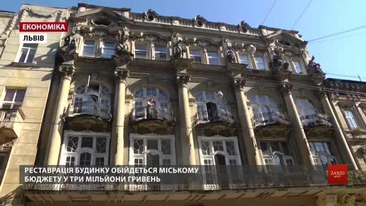 Кам'яницю на Дорошенка у Львові реставруватимуть понад два роки