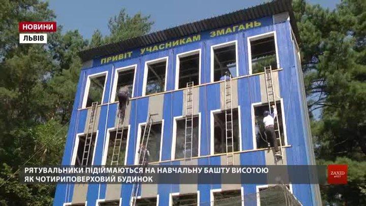 У Львові рятувальники змагаються за звання найкращого