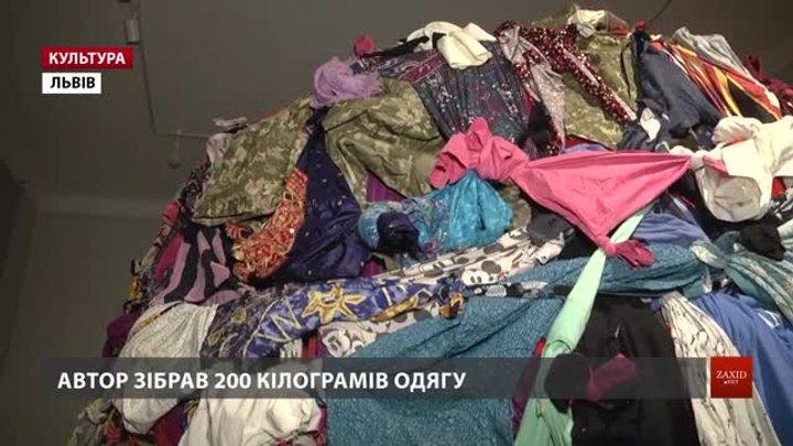 Львівський митець для «Автопортрету XXI» зібрав у велетенський ґудз 200 кілограмів одягу