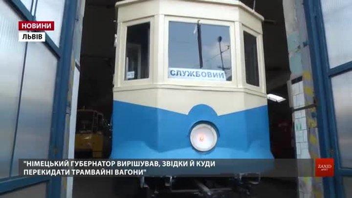 У львівському депо показали, як реставрують сторічний польський трамвай