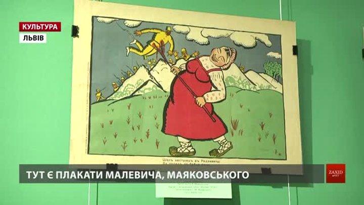 У Львові показали плакати двох світових воєн, серед яких є роботи Малевича і Маяковського