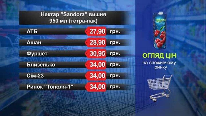 Нектар Sandora вишневий. Огляд цін у львівських супермаркетах за 11 вересня