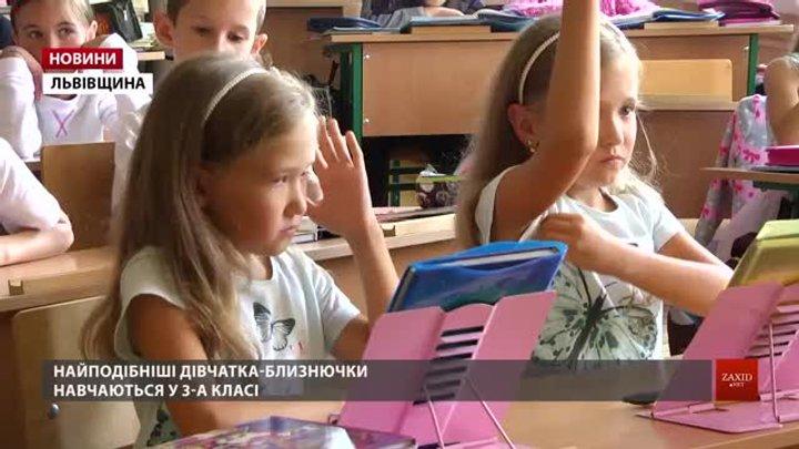 У трускавецькій школі навчається вісім пар близнят та двійнят і одна трійня