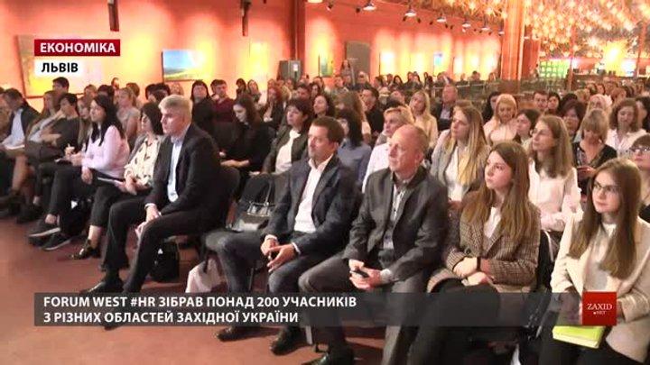 У Львові на Forum West #HR топ-менеджери ділилися порадами з управління персоналом