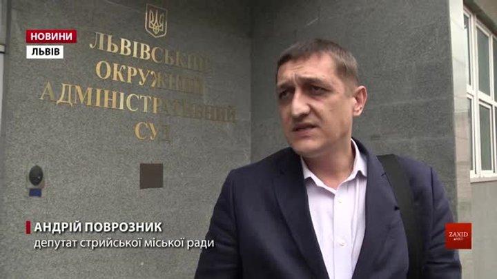 Депутат Стрийської міськради через суд вимагає звіту міського голови