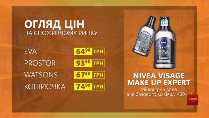 Огляд цін на міцелярну воду Nivea visage make up expert у мережевих магазинах