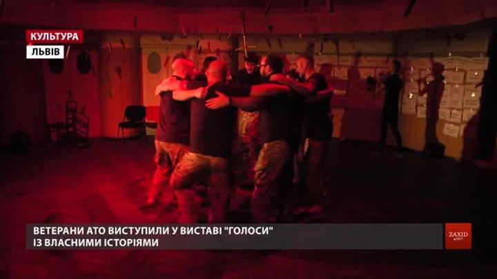 Ветерани АТО показали у Львові виставу «Голоси», де розповіли власні історії