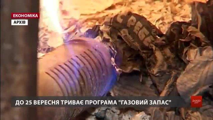 Львів'яни закупили на зиму 4,4 млн кубометрів газу за «літньою» ціною