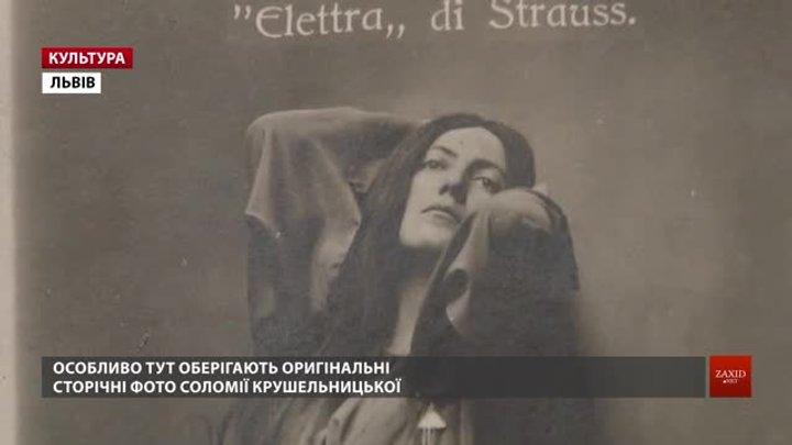 У Львові показали раритети Соломії Крушельницької