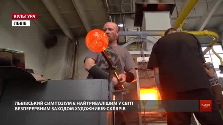 До Львова на Симпозіум гутного скла з'їхалися світові зірки з 20 країн: від США до Японії