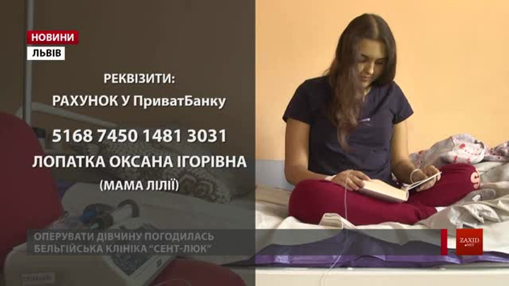 Для трансплантації печінки 16-річній Лілії Лопатці потрібно зібрати ще майже 20 тисяч євро