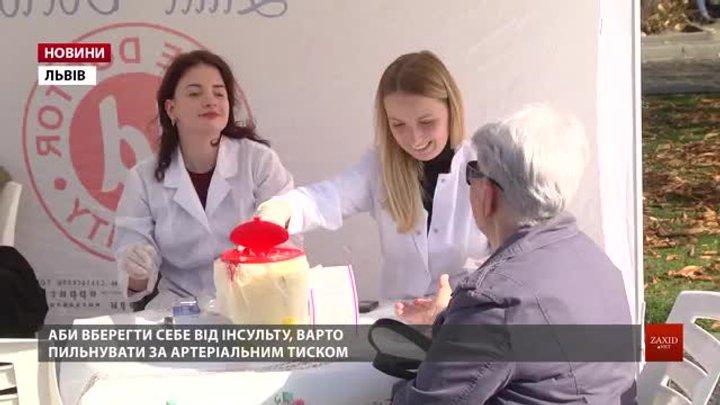 Львів'янам розповіли як вберегти себе від інсульту