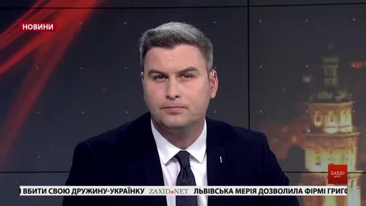Головні новини Львова за 18 жовтня