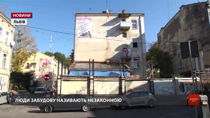 Мешканці будинку на вул. Сянській у Львові вимагають зупинити будівництво по сусідству