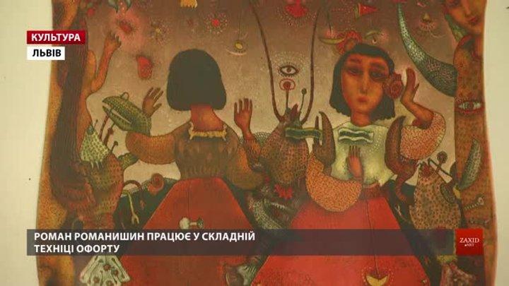 Львівський художник-графік Роман Романишин презентує офорти на тему «Аліси» Льюїса Керрола