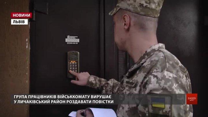У Львові працівники військкомату з журналістами вирушили в рейд за призовниками