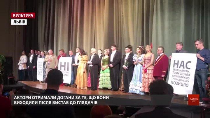 Актори львівського театру ім. Заньковецької отримали догани за участь в акціях протесту