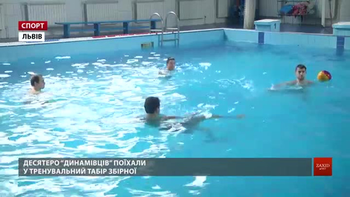 Десятеро гравців ватерпольного «Динамо» тренуються у складі національної збірної