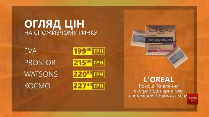 Огляд цін на крем для обличчя L'oreal у мережевих магазинах
