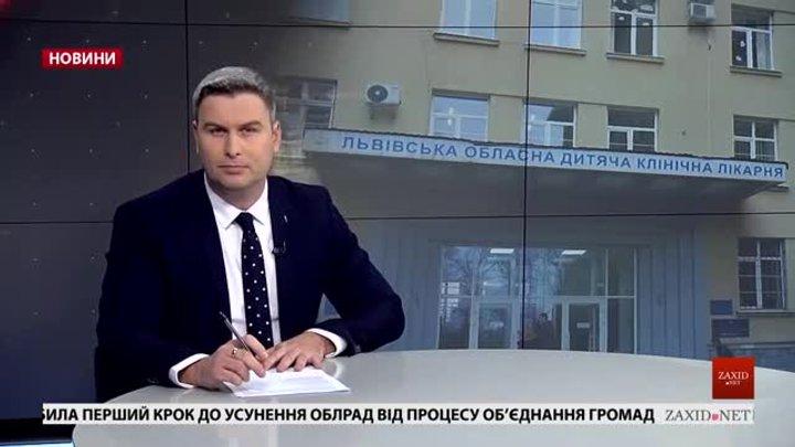 Головні новини Львова за 12 листопада