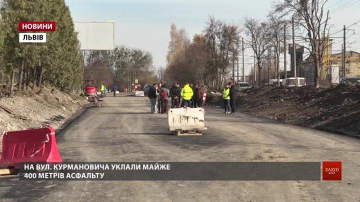 Найгіршу вулицю Львова планують відкрити для проїзду до кінця року