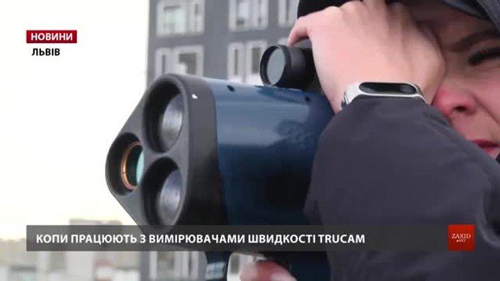 Львівські патрульні влаштували на аварійній ділянці засідку з TruCam на порушників швидкості