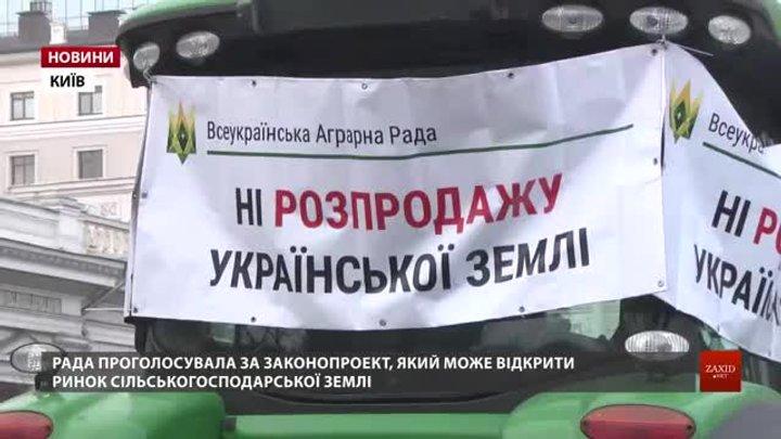 Фермери Львівщини виступають проти закону про продаж сільськогосподарської землі