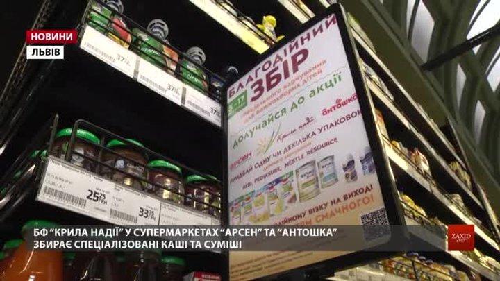 У Львові відбудеться збір спеціалізованого харчування для важкохворих дітей