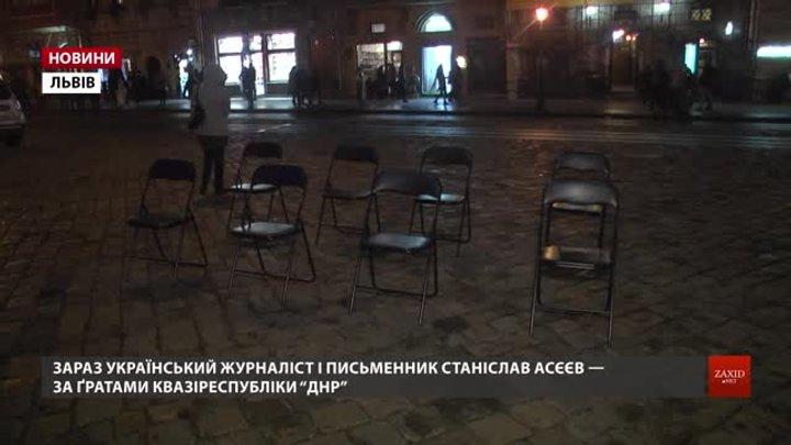 Львів'яни влаштували акцію на підтримку незаконно ув'язненого Станіслава Асєєва