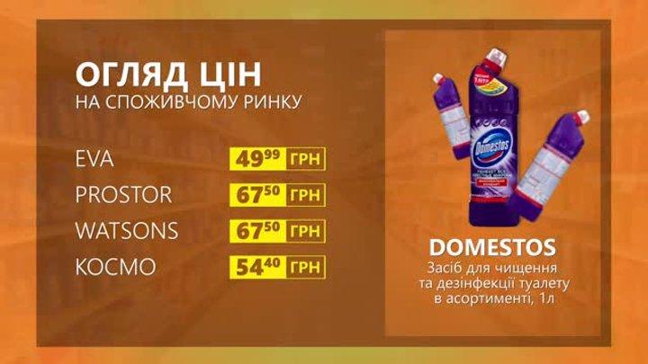 Огляд цін на засіб для чищення Domestos у мережевих магазинах