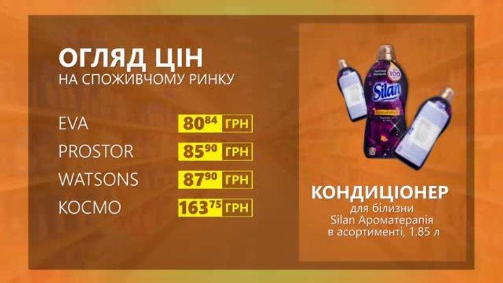 Огляд цін на кондиціонер для білизни Silan у мережевих магазинах