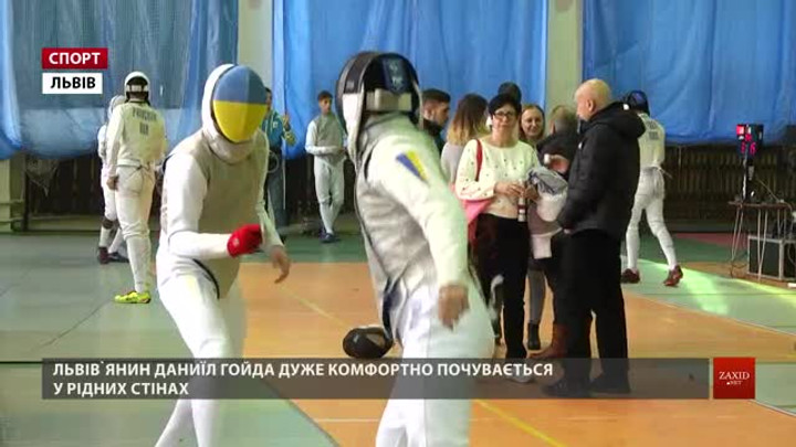 Найсильніші кадети і юніори країни змагаються на фехтувальному турнірі «Галицький лицар»