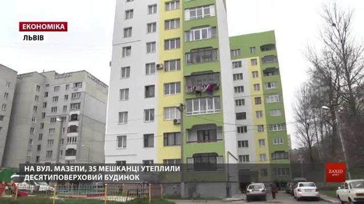 Львів'яни можуть утеплити свій дім за міською програмою