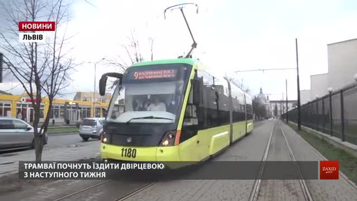 У Львові провели пробний запуск трамвая до оновленої площі Двірцевої