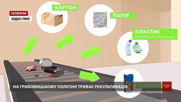 Сміттєпереробний завод у Львові має запрацювати вже через два роки