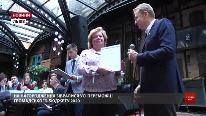 У Львові нагородили переможців громадського бюджету-2020