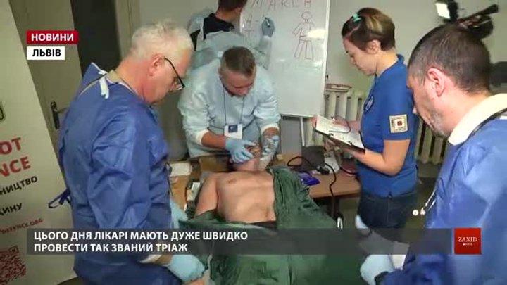 Львівські медики вчилися рятувати життя під час «теракту»