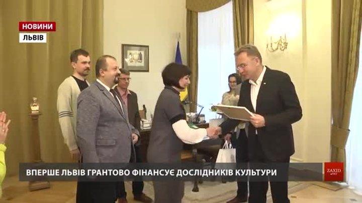 У Львові дослідники культури отримали від міста гранти