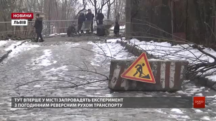 У Львові на вул. Колумба готують інфраструктуру для погодинного реверсного руху