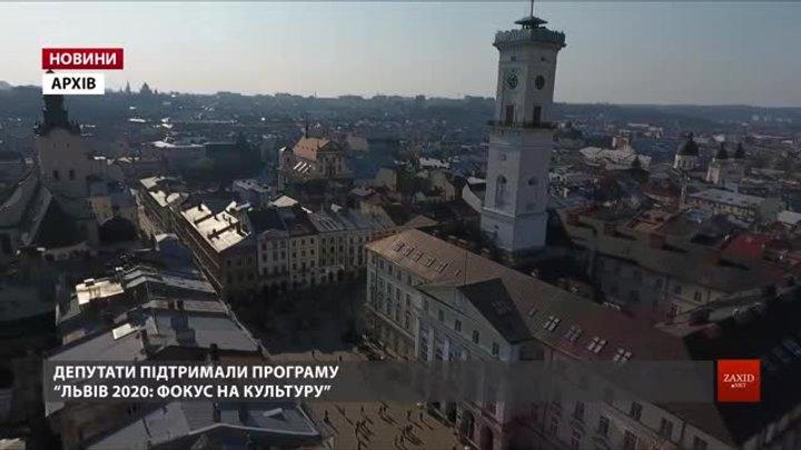 У Львові депутати визначили 2020-й Роком культури