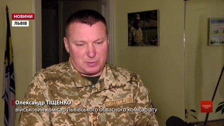 На Львівщині лише третина призовників добровільно прийшла в комісаріати після отримання повісток