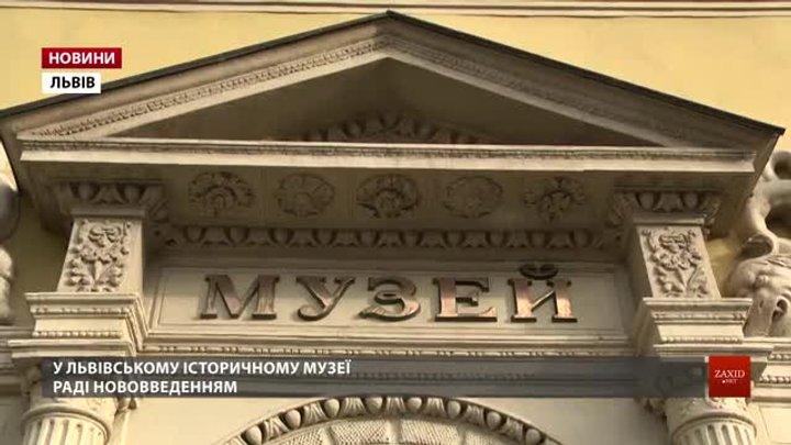 Львів втратить до 4 млн грн від перереєстрації Львівського історичного музею