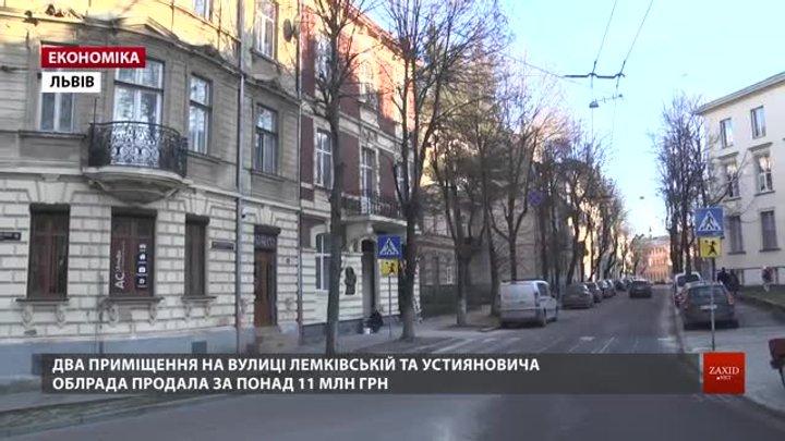 Львівська облрада остаточно програла суд щодо семи лікарняних приміщень, два з яких продала