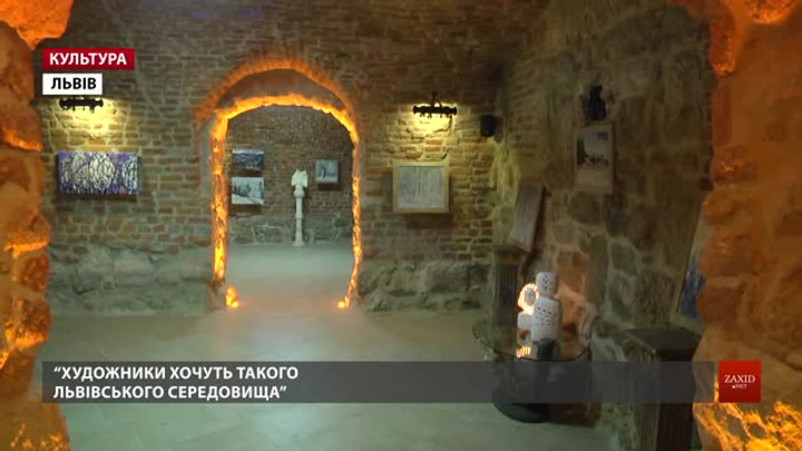 У львівських підземеллях відкрили новий мистецький центр «Лабіринт»