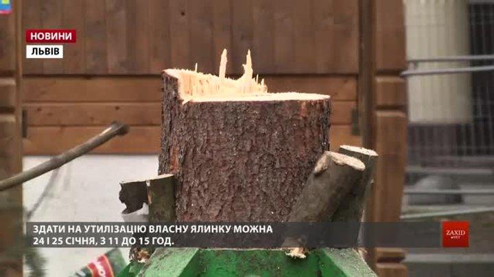 У Львові розібрали головну ялинку